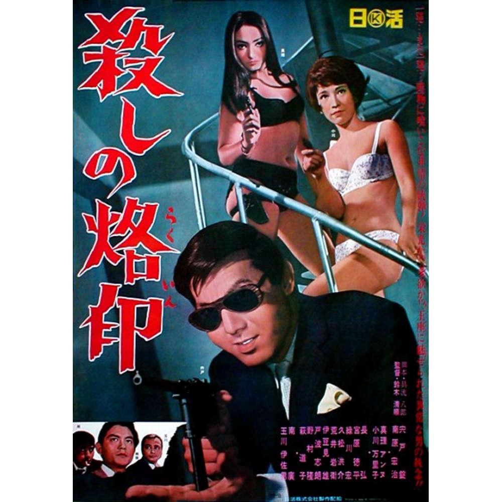 Episode 020: Branded to Kill (Koroshi no rakuin), 1967